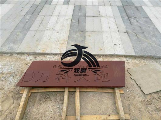 吉林省耐候钢板:厂家主动介入新兴市场把握新的商业机会坚持国际化战略