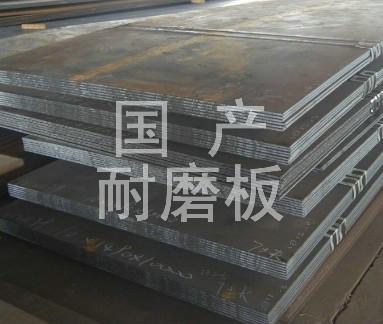 国产NM耐磨板