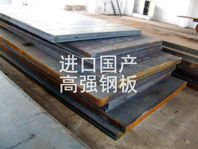 高强度钢板